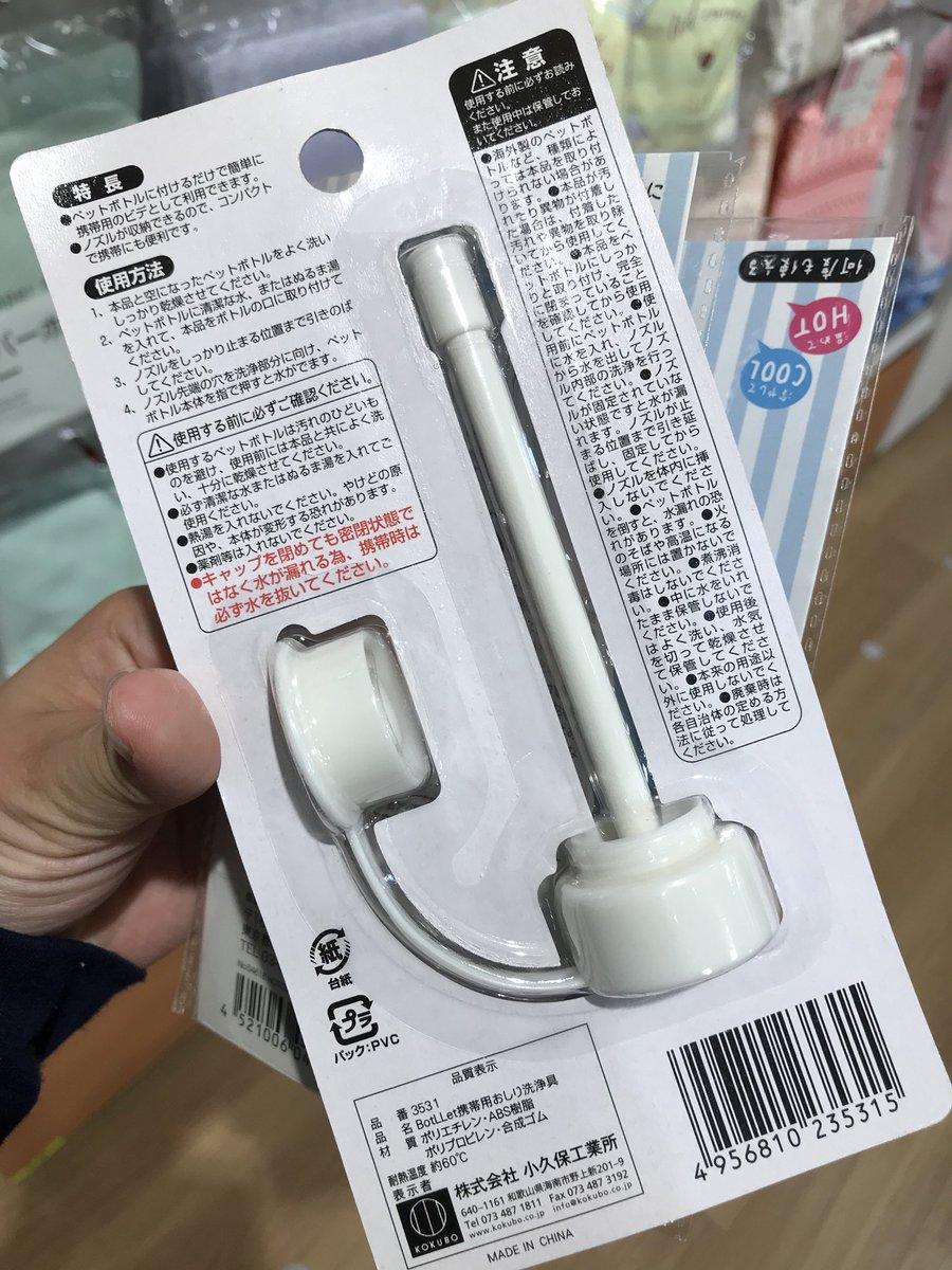 test ツイッターメディア - #キャンドゥ 携帯用おしり洗浄具(携帯ウォシュレット) https://t.co/QiEc2oRcj9