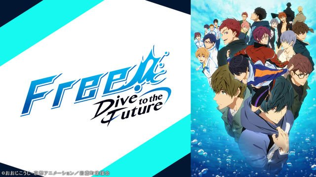 Free!-Dive to the Future-【配信開始】プールで紡いできた友情と青春の物語>