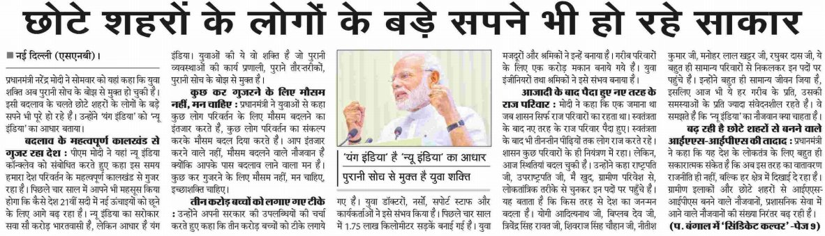 From PM @narendramodi's speech at the New India Conclave.