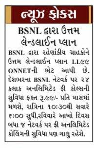 """PRESS RELEASE regarding Landline plan """"LL 99"""" ONNET #BSNL"""