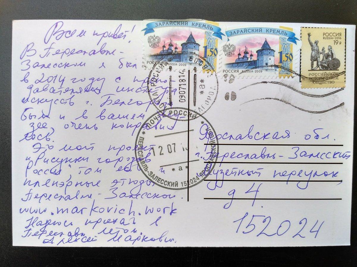 Как оформлять открытки по почте