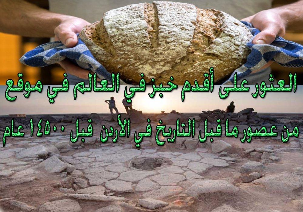العثور على أقدم خبز في العالم في موقع من عصور ما قبل التاريخ في الأردن DiSm7R2WAAAT8za