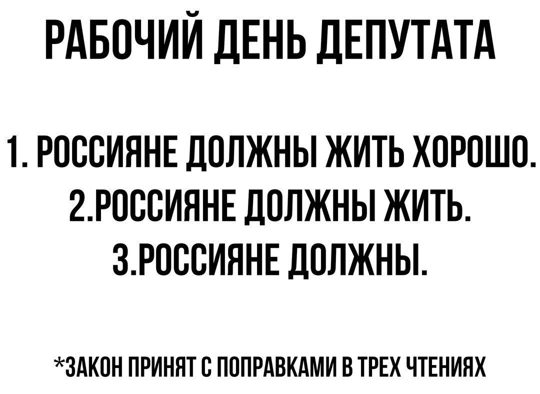 меня картинка россияне должны жить хорошо одна