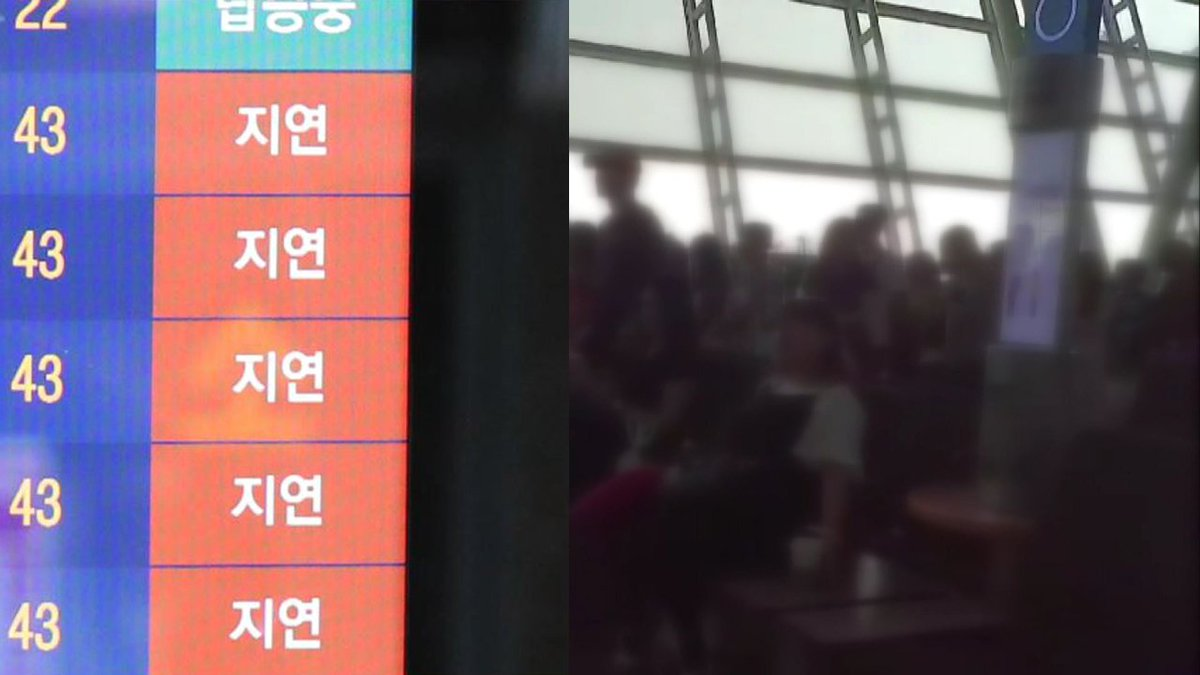 [JTBC 뉴스룸] 아시아나, 이륙 직전 '리턴'…사흘 새 기체결함 4번. 로마행 여객기 '엔진 센서 결함'에 6시간 늦어져…여파로 다른 항공편 출발도 줄줄이 지연 https://t.co/mF4K6d4b5m