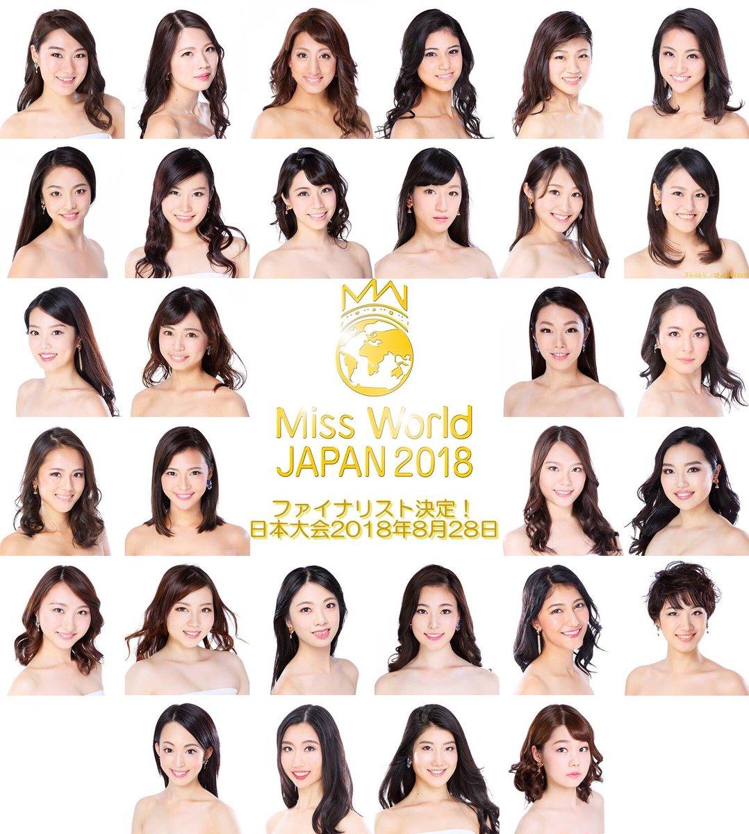 鈴木ふみ奈 ミス・ワールド 2018 ファイナリスト ミスコン