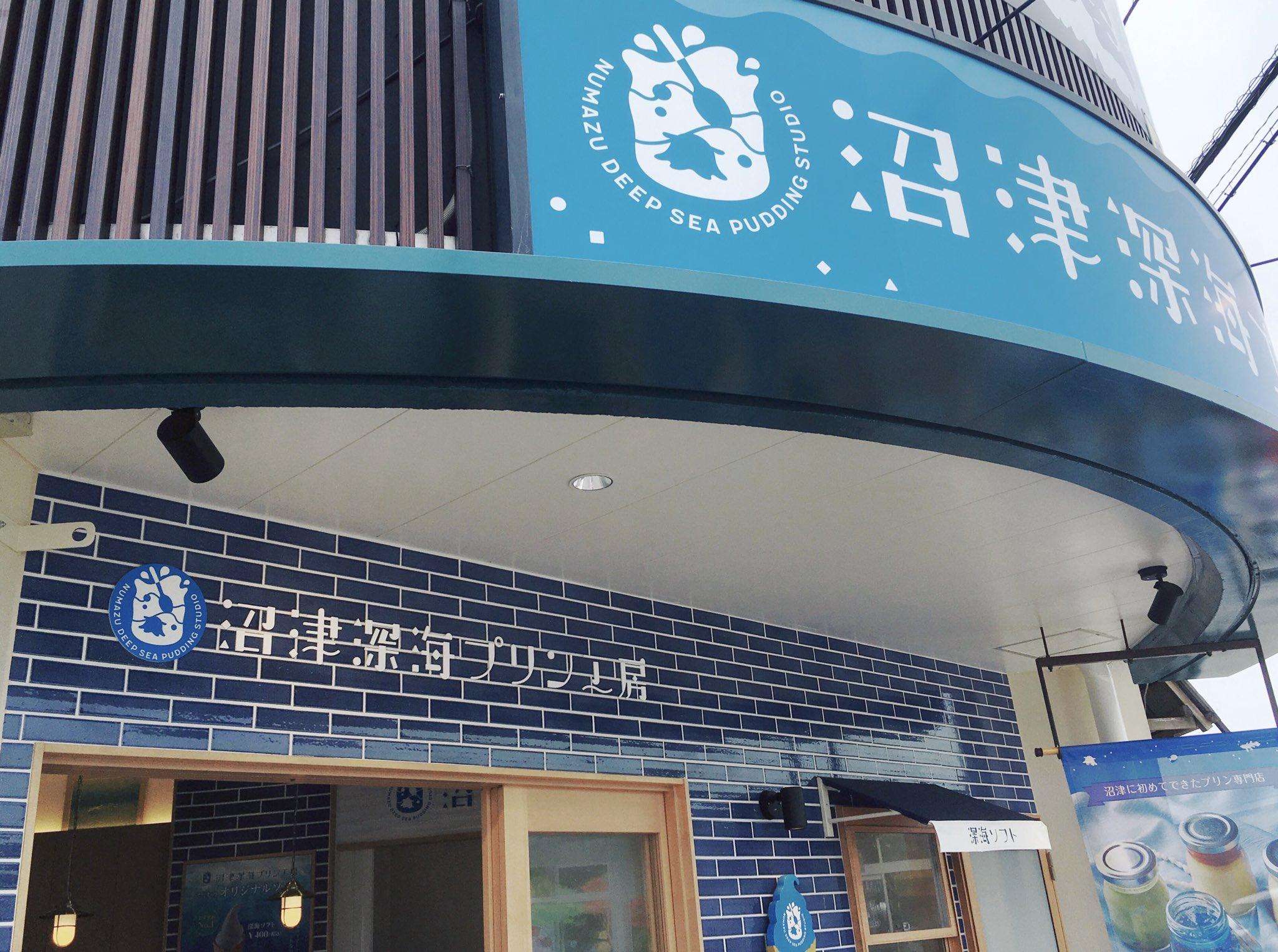 先週オープンした沼津深海プリン工房さん。お店可愛いし深海プリンおいしいめちゃめちゃおいしい…