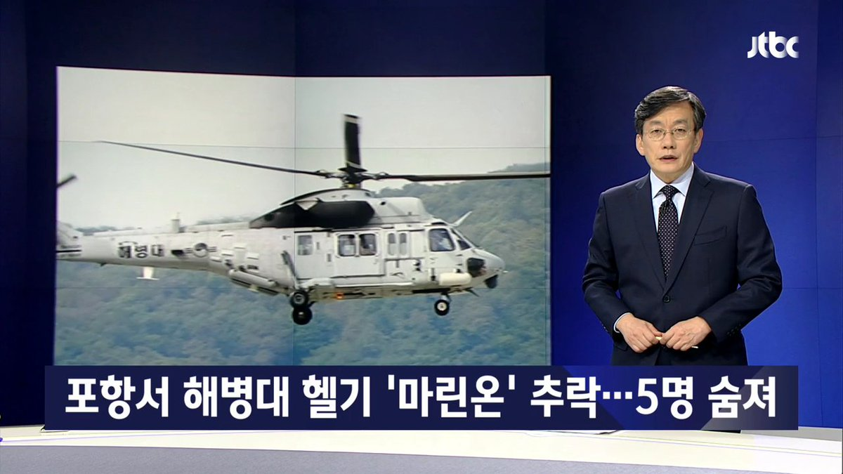 [JTBC 뉴스룸] 포항서 해병대 헬기 '마린온' 추락…5명 숨지고 1명 부상. 사고가 난 헬기는 '수리온'을 개조한 것으로 개발 단계부터 안전성 논란. https://t.co/XYNa252Yv3