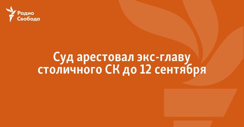 Александр Дрыманов арестован по делу о получении взятки в особо крупном размере. https://t.co/lvlb2npMMy