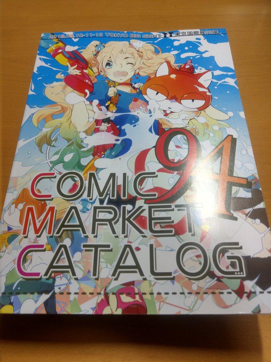 コミックマーケット 94 カタログに関する画像14