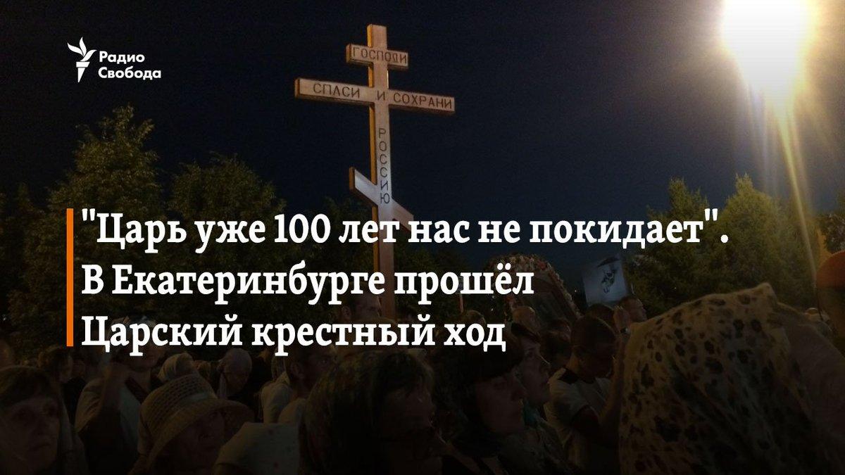 В день столетней годовщины убийства царской семьи в Екатеринбурге прошел многотысячный Царский крестный ход. Наш корреспондент побывал среди паломников, послушал их разговоры. https://t.co/rwDWhExCqJ