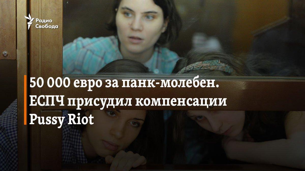 Европейский суд обязал правительство России выплатить около 50 тысяч евро участницам группы Pussy Riot - за нарушение их прав в ходе разбирательства по делу о панк-молебне 'Богородица, Путина прогони!' https://t.co/gaBJo9CeMF