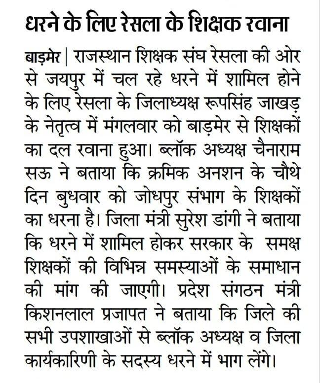 क्रमिक धरना तीसरा दिन #विधानसभा_जयपुर_धरना_रेसला आज जोधपुर संभाग @ashokgehlot51  @VasudevDevnani  @VasundharaBJP  @Rathore_BJP  @AmitShah  @PMOIndia  @SachinPilot  @AjaysinghKilak