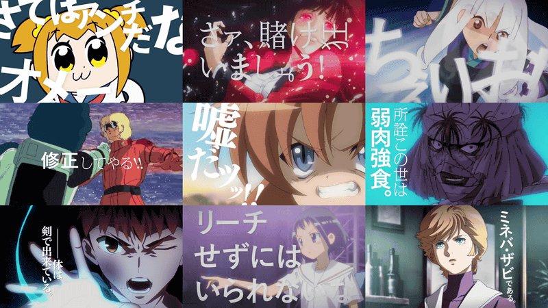 【壮観】100個が並ぶ「アニ名言ジャック」、23日から新宿駅地下通路に登場 https://t.co/MgIl3QBzvI  YouTubeにて名言の一部を聞ける特別映像を公開。現地ではセリフステッカーも配布されるという。