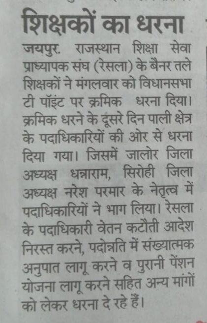 क्रमिक धरना दूसरा दिन #विधानसभा_जयपुर_धरना_रेसला #पाली_संभाग ने दिया धरना आज जोधपुर संभाग @ashokgehlot51  @VasudevDevnani  @VasundharaBJP  @Rathore_BJP  @AmitShah  @PMOIndia  @SachinPilot  @AjaysinghKilak