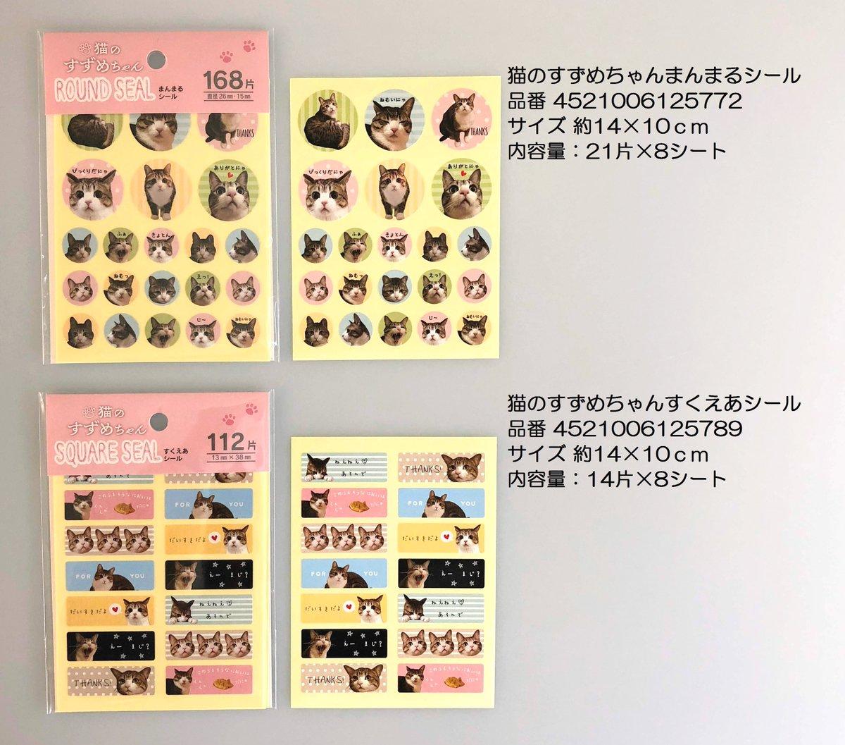 test ツイッターメディア - 本日7月18日(水)より順次発売開始★ 「 #猫のすずめちゃん 」コラボ商品をご紹介します!!  第1弾は使って可愛い、集めて可愛い #シール ! ノートやお手紙に貼れるシールはもちろん、壁のデコレーションに使える #ウォールステッカー も登場!  #キャンドゥ #100均 #猫 https://t.co/yK1iClZYhI