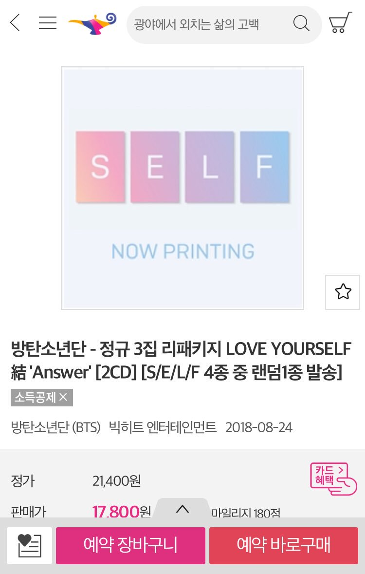 LY:Answer pre-order is on Aladin https://t.co/aMEWpYV9JN https://t.co/G2mQFE5lC7