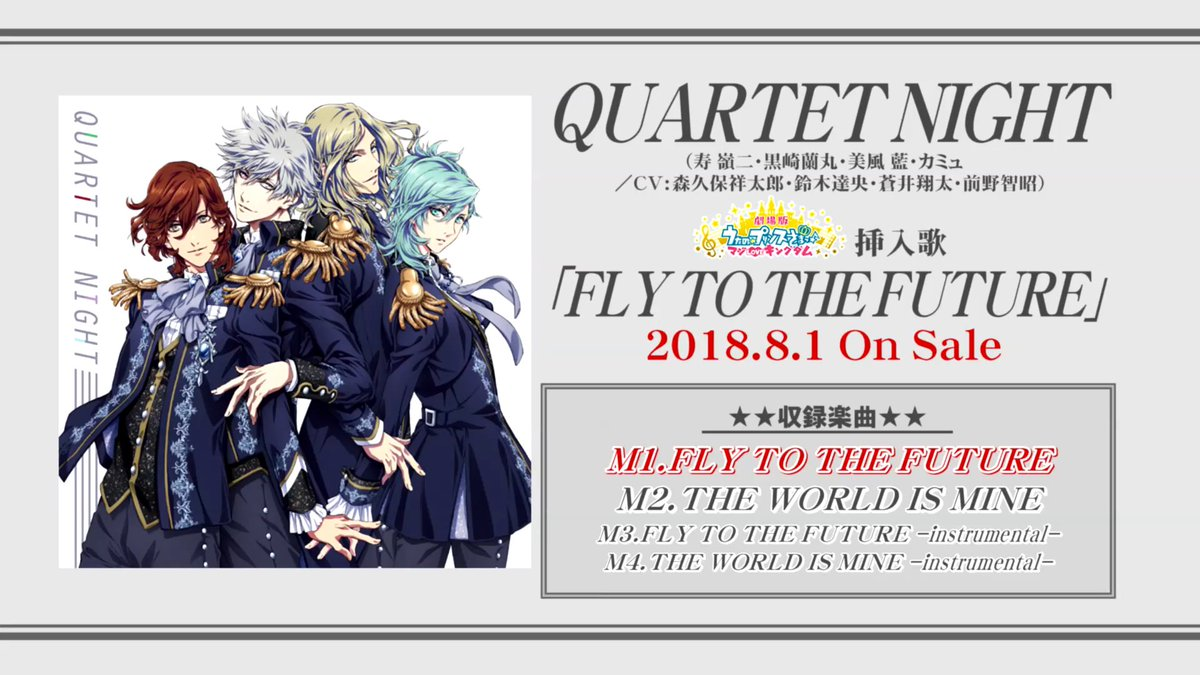 【CD】8月1日発売のQUARTET NIGHT 「FLY TO THE FUTURE」より、収録曲「FLY TO THE FUTURE」「THE WORLD IS MINE」2曲の試聴を公開!https://t.co/LwXqzWeFi0