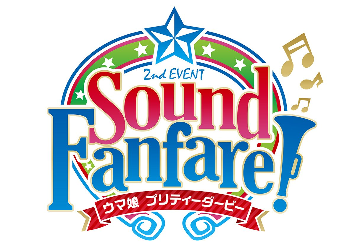 【2nd EVENT追加出走者決定!】10/14(日)に開催される2nd EVENT「Sound Fanfare!」にグ