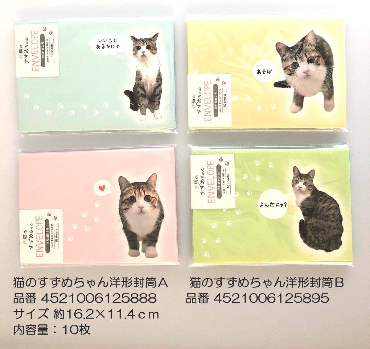 test ツイッターメディア - 本日7月18日(水)より順次発売開始★ 「 #猫のすずめちゃん 」コラボ商品をご紹介します!!  第3弾は封筒・便箋・ぷち袋! #すずめちゃん と一緒に気持ちを伝えませんか?  #キャンドゥ #100均 #猫 #手紙 #レター https://t.co/usdXQrNsSA