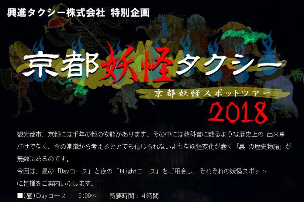 怪談と共に京都を巡るタクシーツアー「京都妖怪タクシー」各名所にちなんだ'裏話'を紹介 - https://t.co/vBDNmE9332