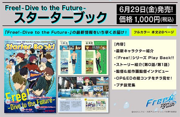 【Free!-Dive to the Future-】『スターターブック』好評発売中! 『Free!』シリーズの振り返り