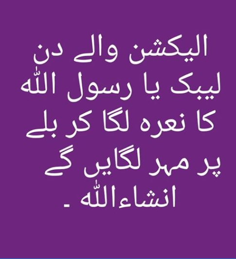 what you think guys?🤔 Vote for A Cause Vote for some Manifesto & Vote for Right vote the right person Need suggestions plz Avoid abusive Language! Thanks  May ALLAH SWT bring Prosperity for Pakistan 🇵🇰💚 #IKForProsperousPak #IslamIsPeace #HerVote #Elections2018  #VoteForChange