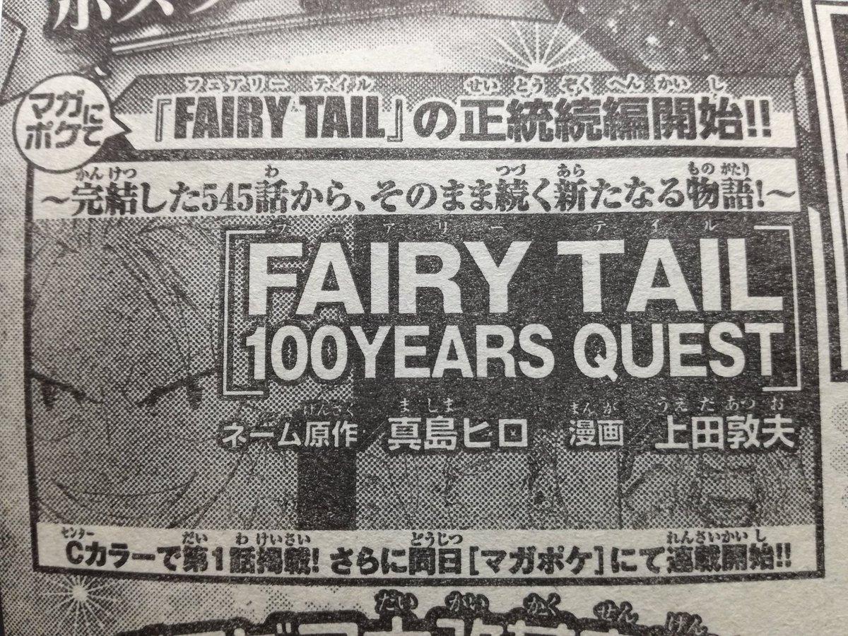 fairy tail quête de 100 ans DiY_BJ8UYAESLoY