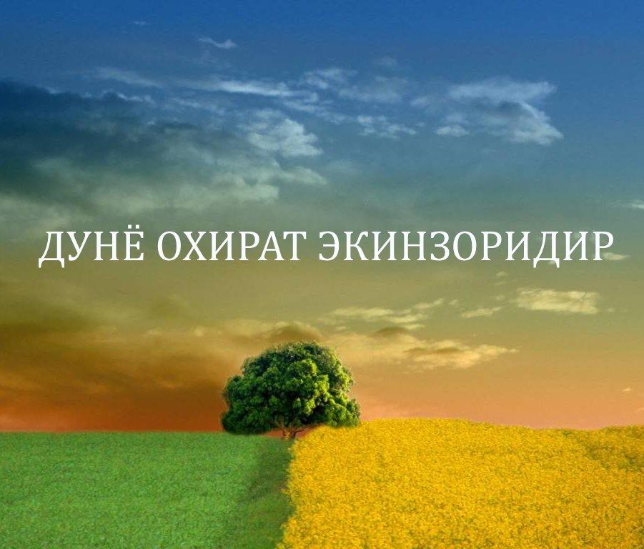 http://www.bukhari.uz/index.php?option=com_content&view=article&id=2604:oxiratt&catid=31&Itemid=406&lang=uz…