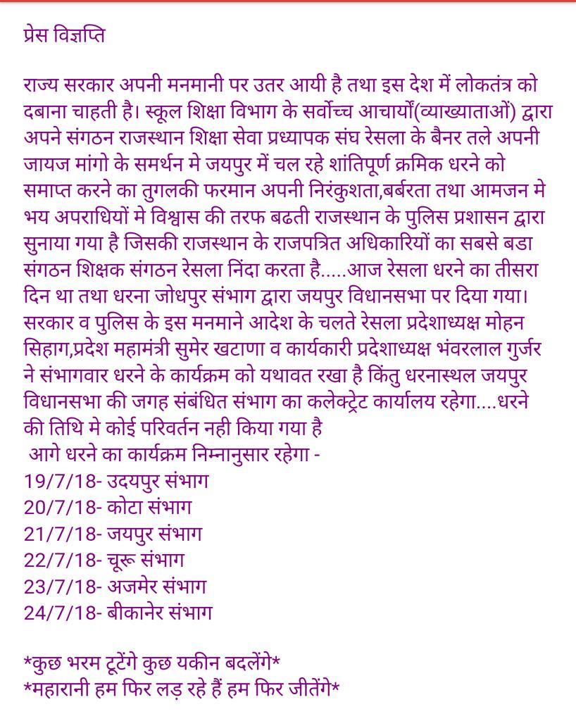 प्रेस नोट रेसला सरकार व पुलिस ने शांतिपूर्ण चल रहे #रेसला के धरने को दबाने का जो प्रयास किया है उसकी संगठन निंदा करता है कहाँ है देश का लोकतंत्र जिसमे अपने हक के लिये शांतिपूर्ण धरने की अनुमति हो?? @VasudevDevnani @VasundharaBJP  @ashokgehlot51  @SachinPilot  @RameshwarDudi
