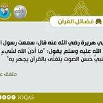 Image for the Tweet beginning: عن أبي هريرة رضي الله