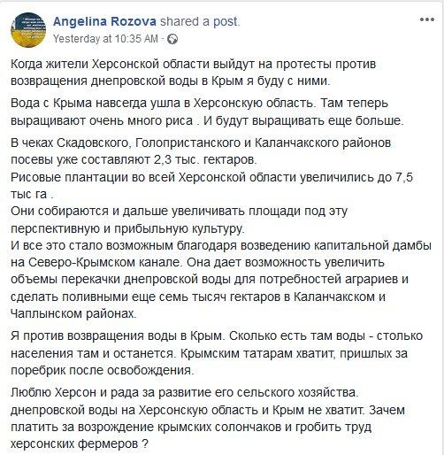Подача дніпровської води в окупований Крим допоможе РФ там закріпитися, - Чубаров - Цензор.НЕТ 7880