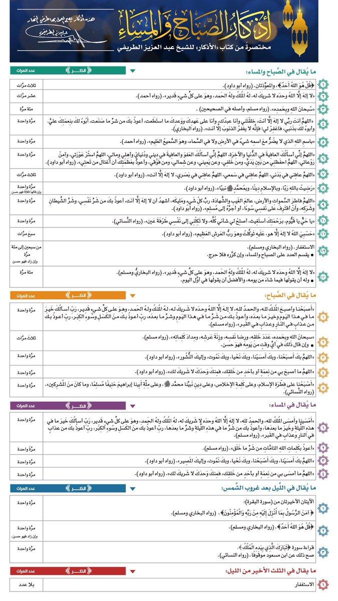 """قناة زدني علمًا on Twitter: """"(للنشر) أذكار الصباح والمساء مختصر من كتاب ( الأذكار) للشيخ عبدالعزيز الطريفي @abdulaziztarefe pdf:  https://t.co/rOY43bxKt5 ً… https://t.co/6hSZVvcaj8"""""""