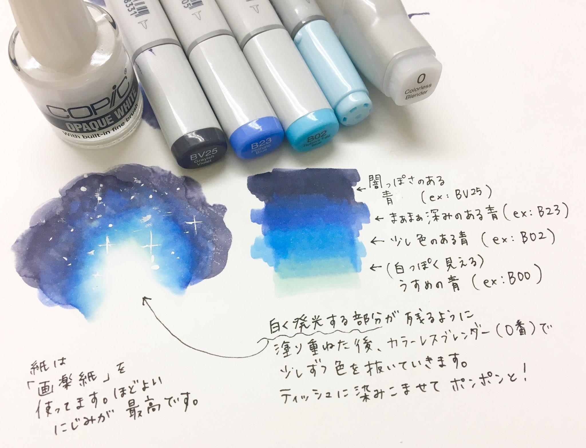 「宇宙柄の塗り方を教えてください」という質問が #コピック公式待ち にあったので…… 公式で監修をした『24色でできる!はじめてのコピック背景』(マール社)の塗り方を紹介します。 リプライに続きます🌍🛰🌕💫