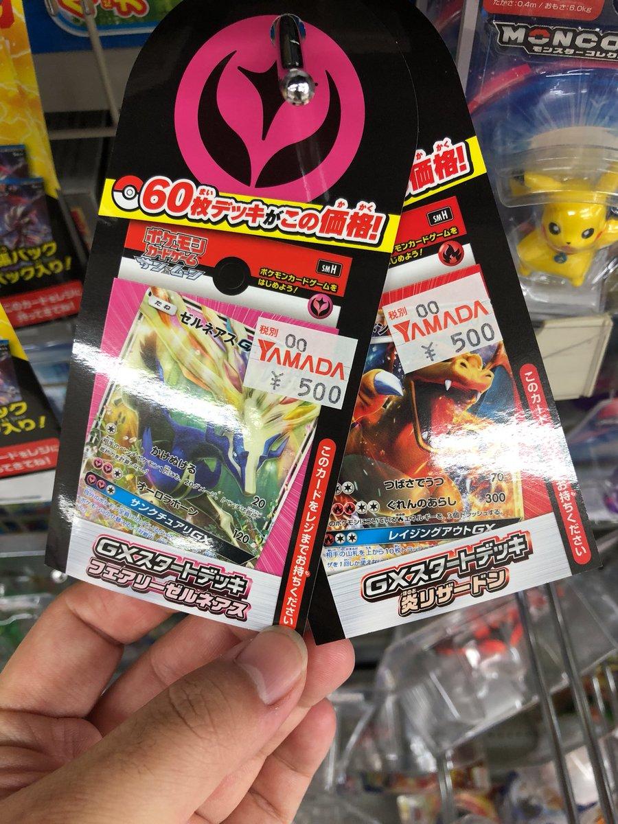 ポケモンカードゲーム サン&ムーンGXスタートデッキ リザードンに関する画像10