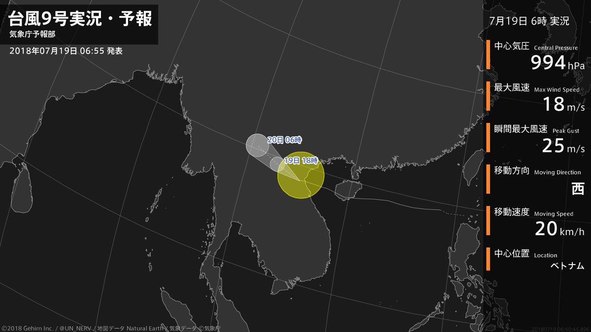 【台風9号実況・予報 2018年07月19日 06:50】 台風9号は、ベトナムを1時間に20キロの速さで西に進んでいます。