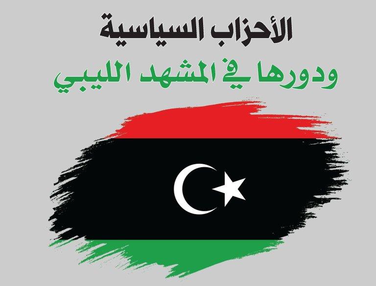 الأحزاب السياسية ودورها المشهد الليبي DiaCLjgUYAE6Bjz.jpg