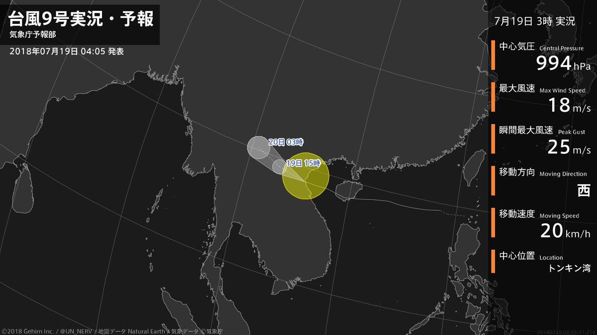 【台風9号実況・予報 2018年07月19日 04:05】 台風9号は、トンキン湾を1時間に20キロの速さで西に進んでいます。