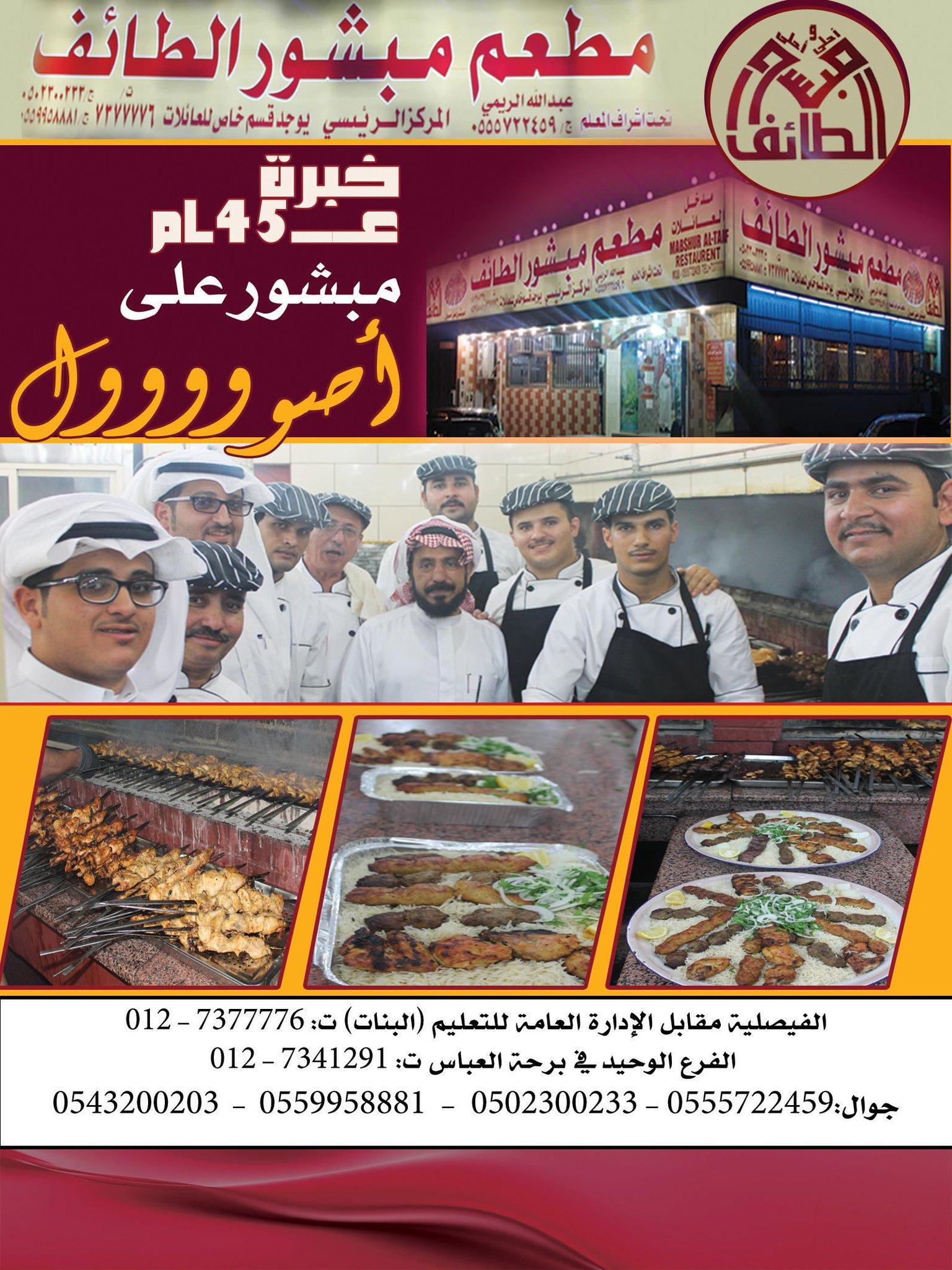 Visit Taif Ar On Twitter مطعم مبشور الطائف يعد مطعم مبشور الطائف من أروع المطاعم الموجودة حيث يقدم المشويات اللذيذة والرائعة بخبرة تفوق ٤٠ عاما الموقع على الخريطة الرئيسي
