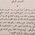 #الشهادات_المزوره Twitter Photo