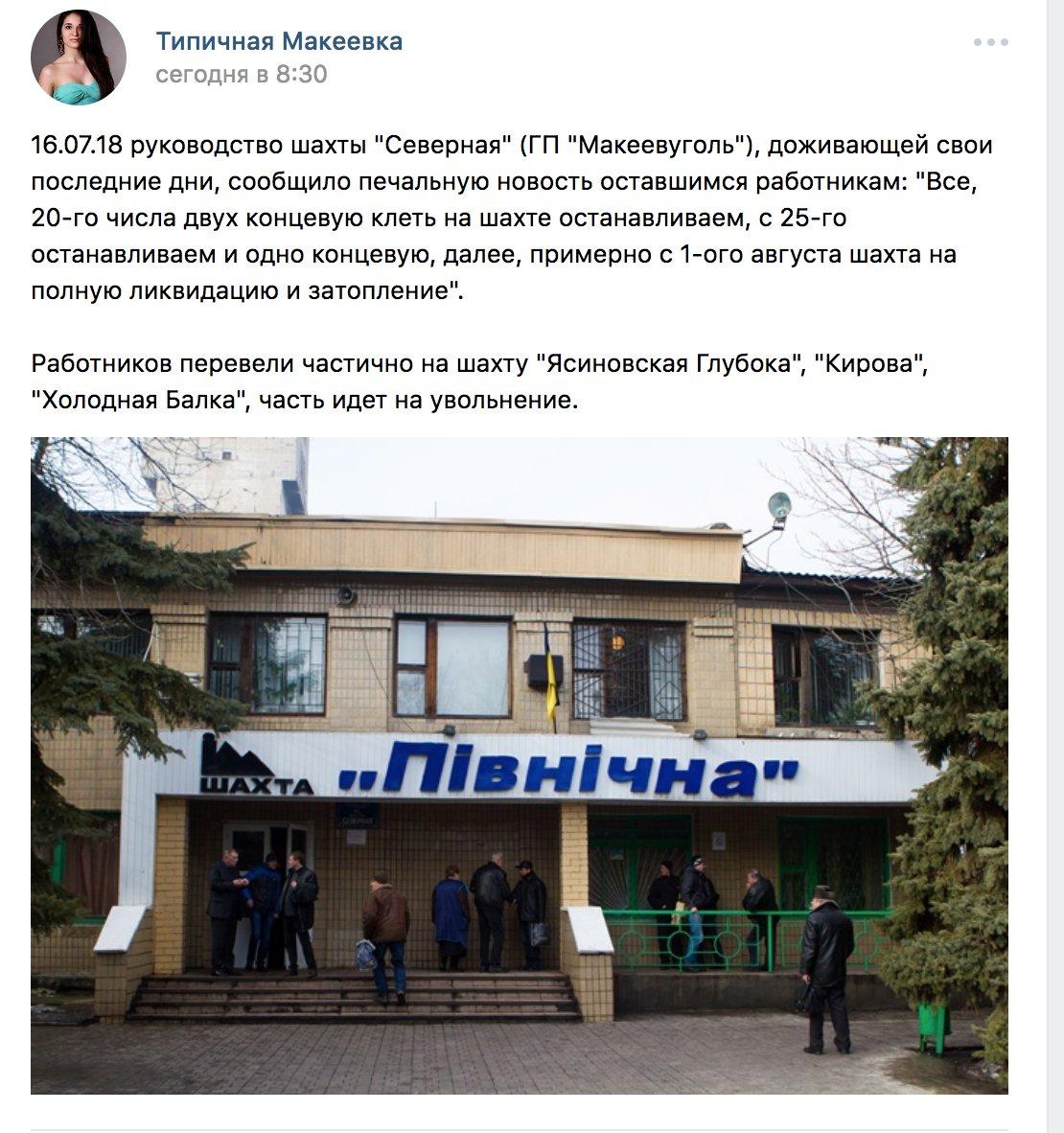 Еще одну шахту 'спасли от бандеровцев'.  А помните, как в 2014 году сторонники РФ говорили, что проклятый Евросоюз закроет наши шахты?