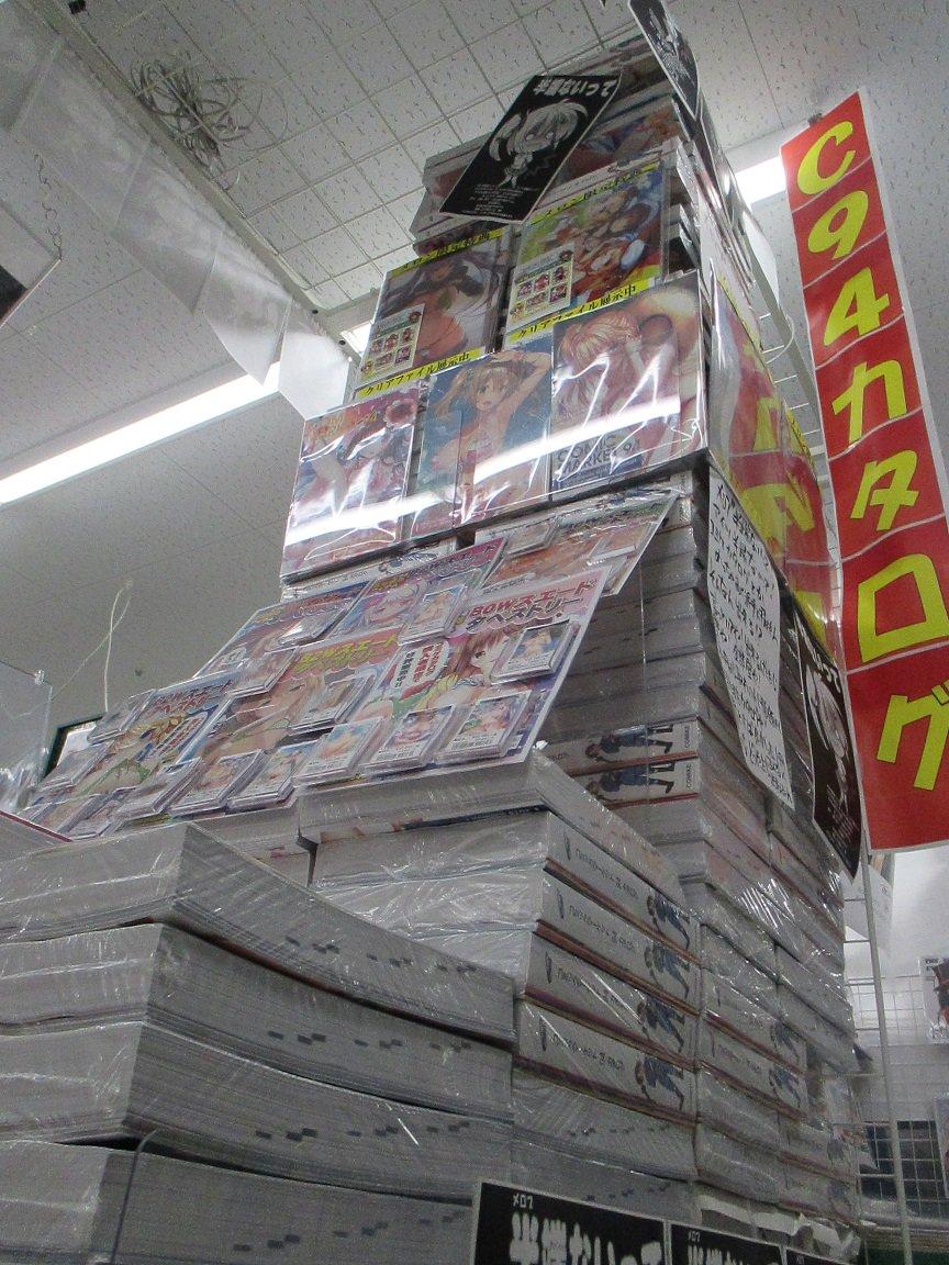 コミックマーケット 94 カタログに関する画像10