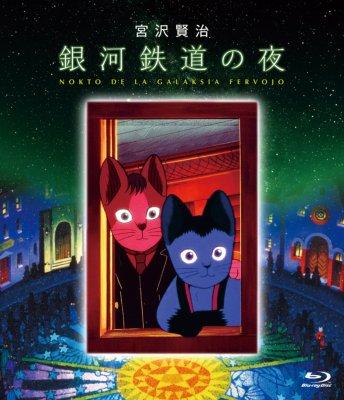 常田富士男さんといえば、『天空の城ラピュタ』のポムじいさんの声で有名だけど、『銀河鉄道の夜』のエンディングで流れる「春と修羅」の朗読を聞いてほしい。