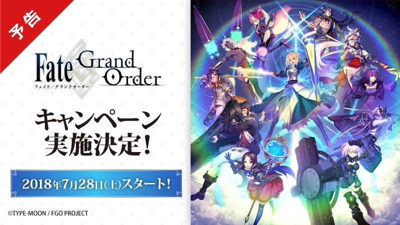 Fate/Grand Order キャンペーン|ローソン