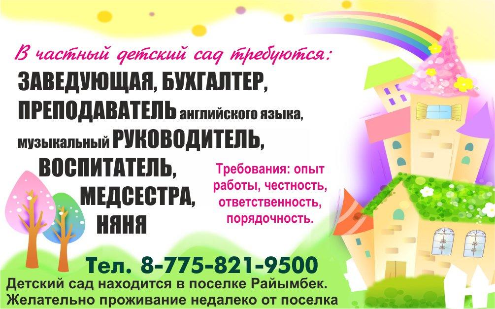бухгалтер вакансия детского сада частного