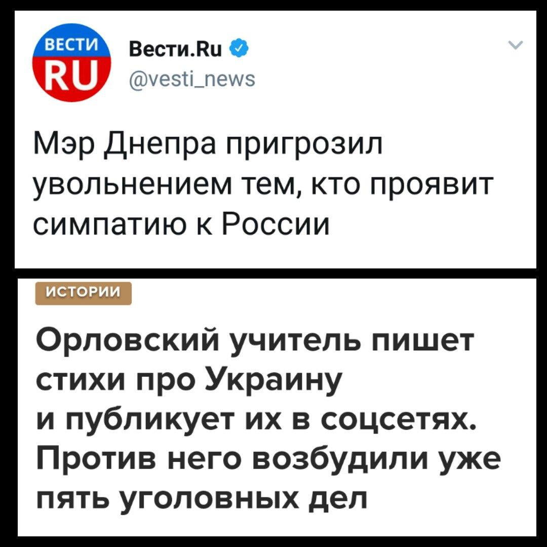 Подлость, лицемерие и ложь - главные духовные скрепы 'русского мира'.  В РФ возмущаются словам мэра Днепра про увольнение за симпатии к агрессору и стране-убийце, хотя в самой РФ давно уже за симпатии к Украине одним только увольнение не отделаешься.