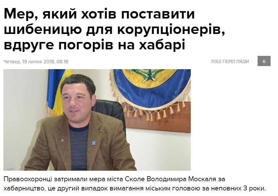 Адвокат Черезов обвинил Шабунина в фальсификациях - Цензор.НЕТ 2256