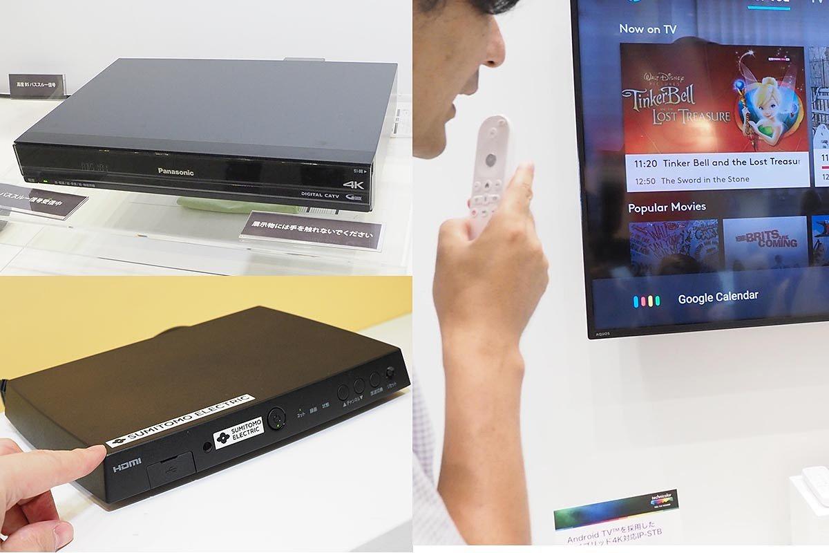 BS 4KのCATVパススルーSTBをパナソニックが11月発売。KDDIは来春Android TV搭載機 https://t.co/2CYNp0k6HO