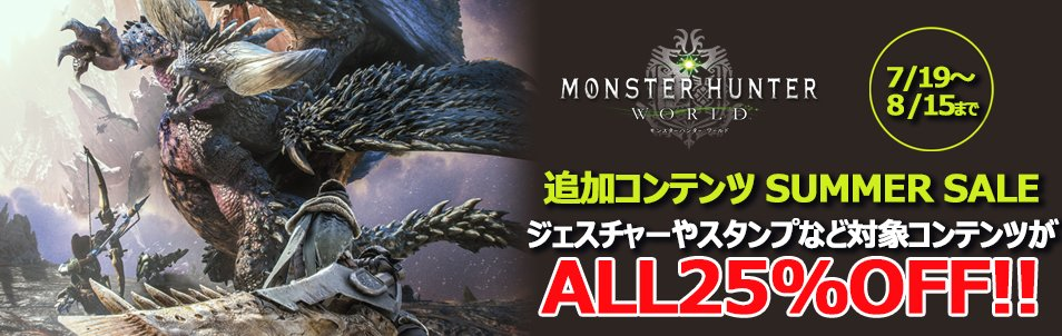 『モンスターハンター:ワールド』追加コンテンツ SUMMER SALE