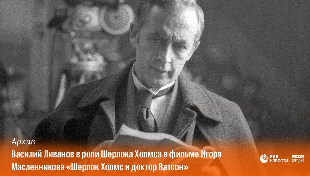#РИАрхив 19 июля 1935 года родился актер Василий Борисович Ливанов. Он признан лучшим исполнителем роли гениального детектива Шерлока Холмса в истории кинематографа