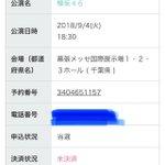 Image for the Tweet beginning: 当選です ありがとうございます! 欅坂46は初ライブですが、楽しんできます 当たりすぎて運を使い切ってる気がする #欅坂46 #アリーナツアー